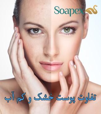 تفاوت پوست خشک و کم آب