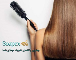روش هایی برای تقویت مو